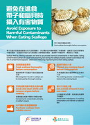 Avoid Exposure to Harmful Contaminants When Eating Scallops
