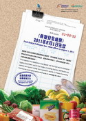 Food Safety Ordinance Poster