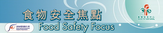 Food Safety Focus (3rd Issue, October 2006) – Food Incident Highlight