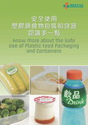 Know More about the Safe Use of Plastic Food Packaging and Containers