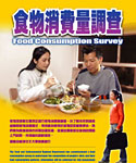 Food Consumption Survey