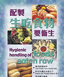 Hygienic Handling of Foods Eaten Raw