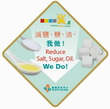 &qout;Reduce Salt, Sugar, Oil. We Do!&qout;