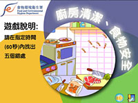 Game on Good Kitchen Hygiene (Chinese version only)