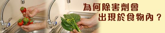 為何除害劑會出現於食物內?