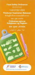 Food Safety Ordinance Multi-language Booklet (Simplified Version) Cover